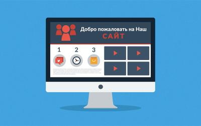 Создание профессиональных сайтов.