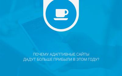 Адаптивный дизайн сайта